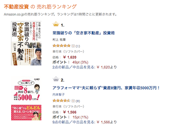 akiya-ranking